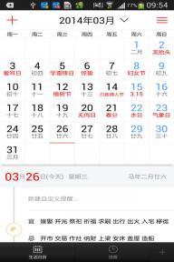生活日历软件截图2