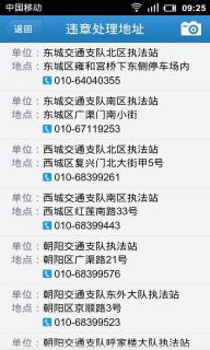 QQ查违章软件截图4