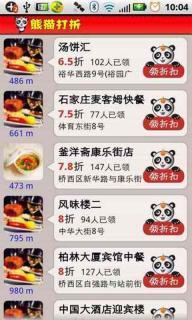 熊猫打折软件截图3