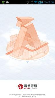 高德导航软件截图1