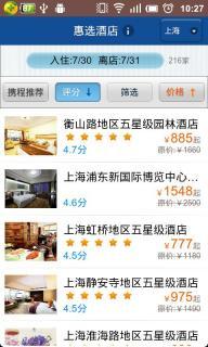 携程特价酒店软件截图2