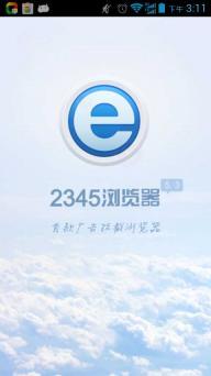 2345浏览器软件截图1