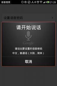 语音解锁软件截图7