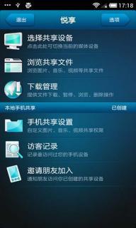 悦享超级共享工具软件截图5