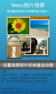 Neos照片锁屏软件截图2