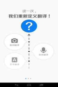 百度翻译软件截图2