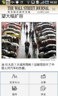 华尔街日报中文版软件截图2