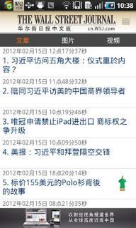 华尔街日报中文版软件截图4
