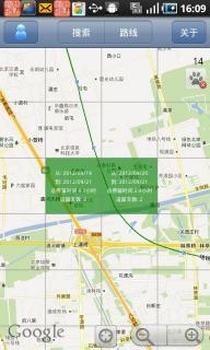 奥维互动地图软件截图5