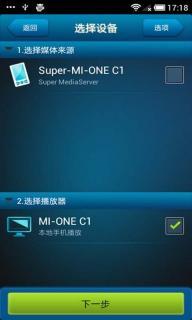 悦享超级共享工具软件截图6
