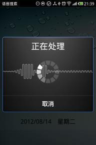 语音解锁软件截图8