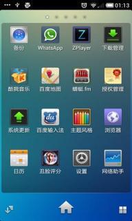 Xperia启动器汉化版软件截图2