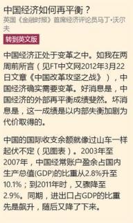FT中文网软件截图4