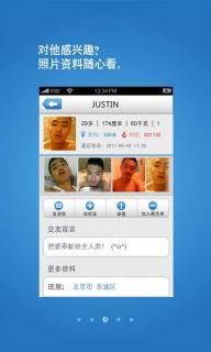 blued安卓版截图