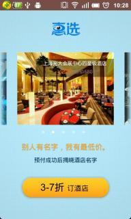 携程特价酒店软件截图3