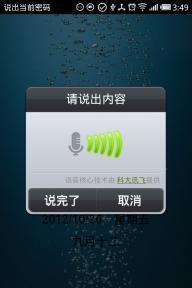 语音解锁软件截图9