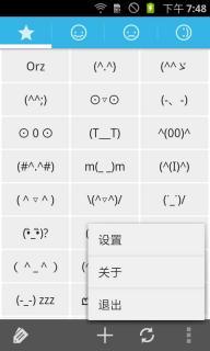 表情符号安卓版截图