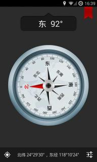 终极指南针图片