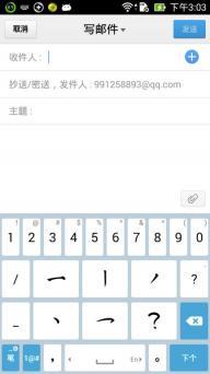 QQ邮箱软件截图3