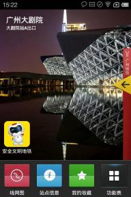 广州地铁官方APP软件截图1