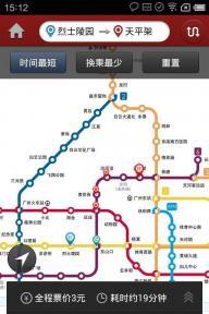 广州地铁官方APP安卓版截图