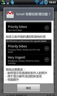 Gmail软件截图2