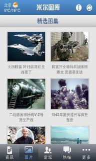 米尔军事软件截图2