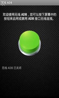 无线ADB软件截图3