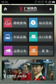广州地铁官方APP软件截图4