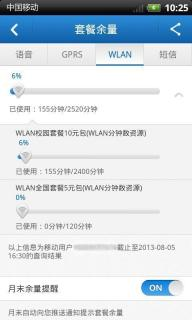 中国移动手机营业厅软件截图4