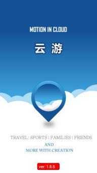 云游旅游工具安卓版截图