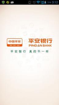 平安口袋银行软件截图1