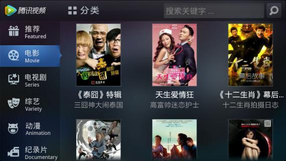 腾讯视频HD软件截图3