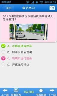 驾考宝典客货车专版软件截图4