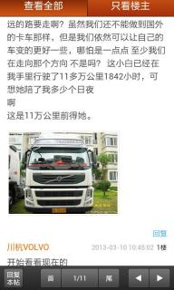卡车之家软件截图2