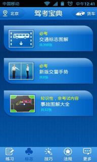 驾考宝典客货车专版软件截图3