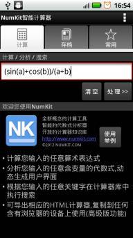 NumKit智能计算器安卓版截图