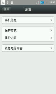 手机信息保护安卓版截图