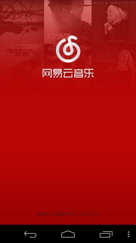 网易云音乐iPhone版图片