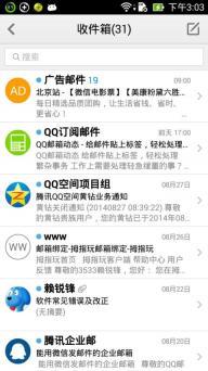 QQ邮箱软件截图2