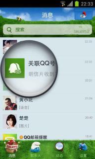 手机QQ2013软件截图2
