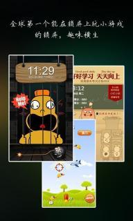 360手机锁屏软件截图3
