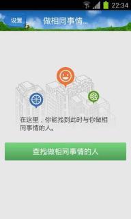 手机QQ2013软件截图6