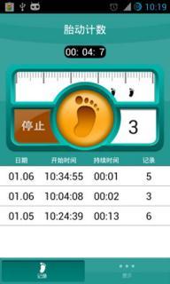 胎动计数器软件截图2