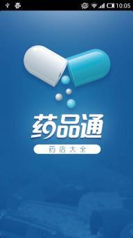 药品通图片