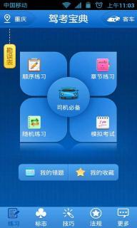驾考宝典客货车专版软件截图2