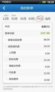 中国移动手机营业厅软件截图5