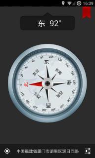 终极指南针安卓版截图
