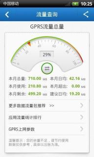 中国移动手机营业厅软件截图3