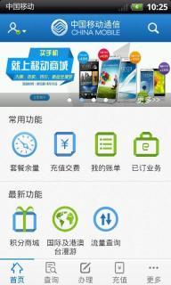 中国移动手机营业厅软件截图1